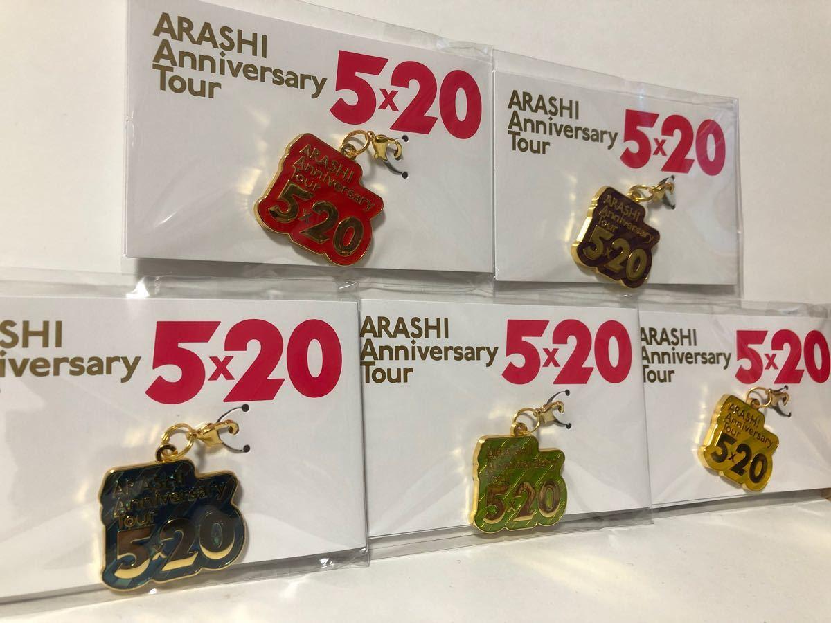 嵐 ANNIVERSARY LIVE TOUR 2018 5×20 第一弾限定チャーム 第二弾限定チャーム 5色セット