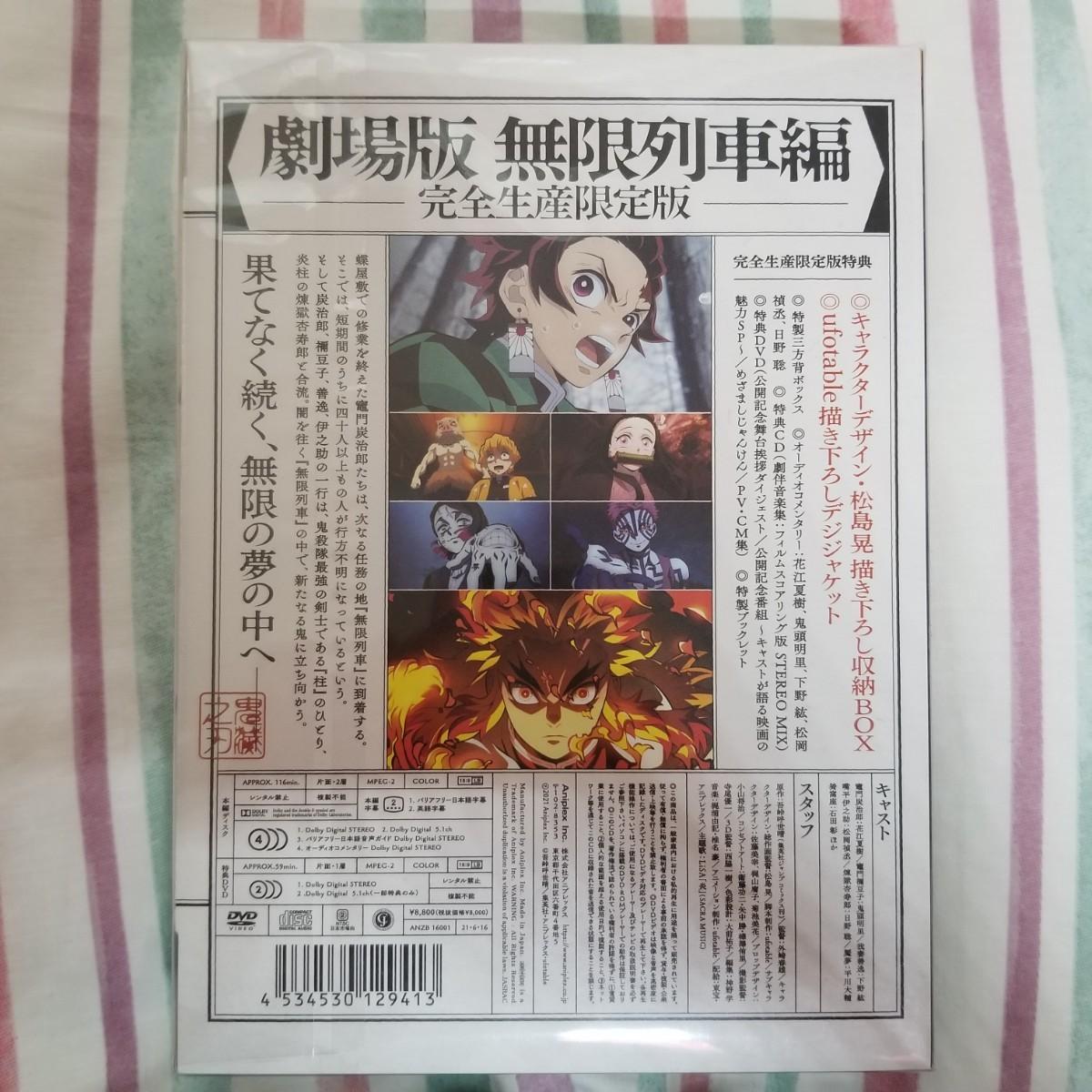劇場版「鬼滅の刃」無限列車編(完全生産限定版) [DVD]