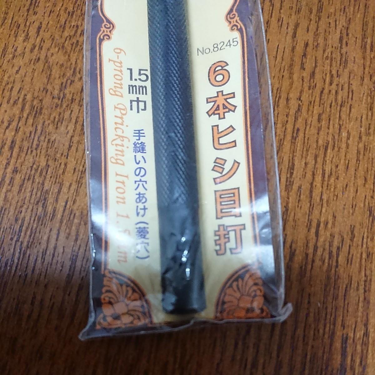 レザークラフト 6本ヒシ目打 /1.5mm巾 [クラフト社][型番:cf-8245]クラフト社 日本製 菱目打ち