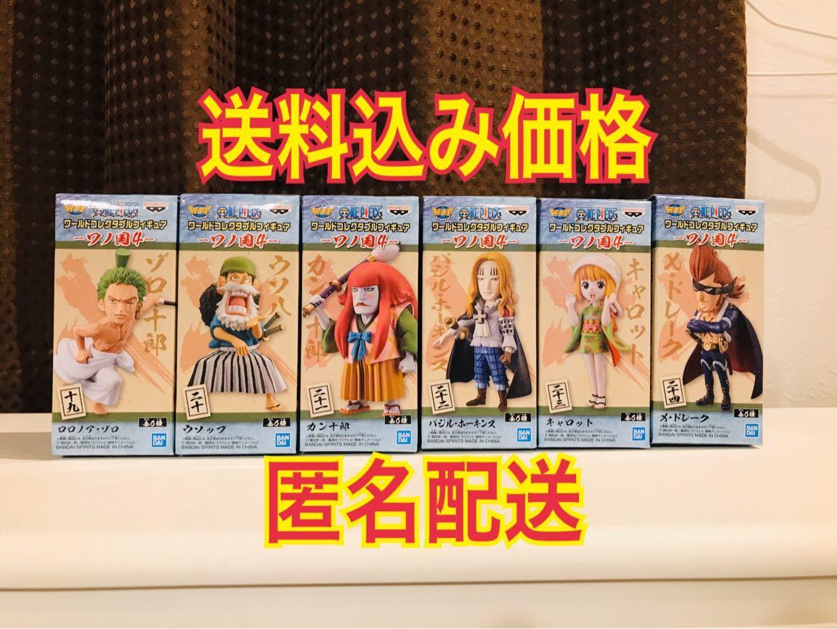 ワンピース ワールドコレクタブル フィギュア ワノ国4 全6種セット ワーコレ カン十郎 ホーキンス キャロット ドレーク