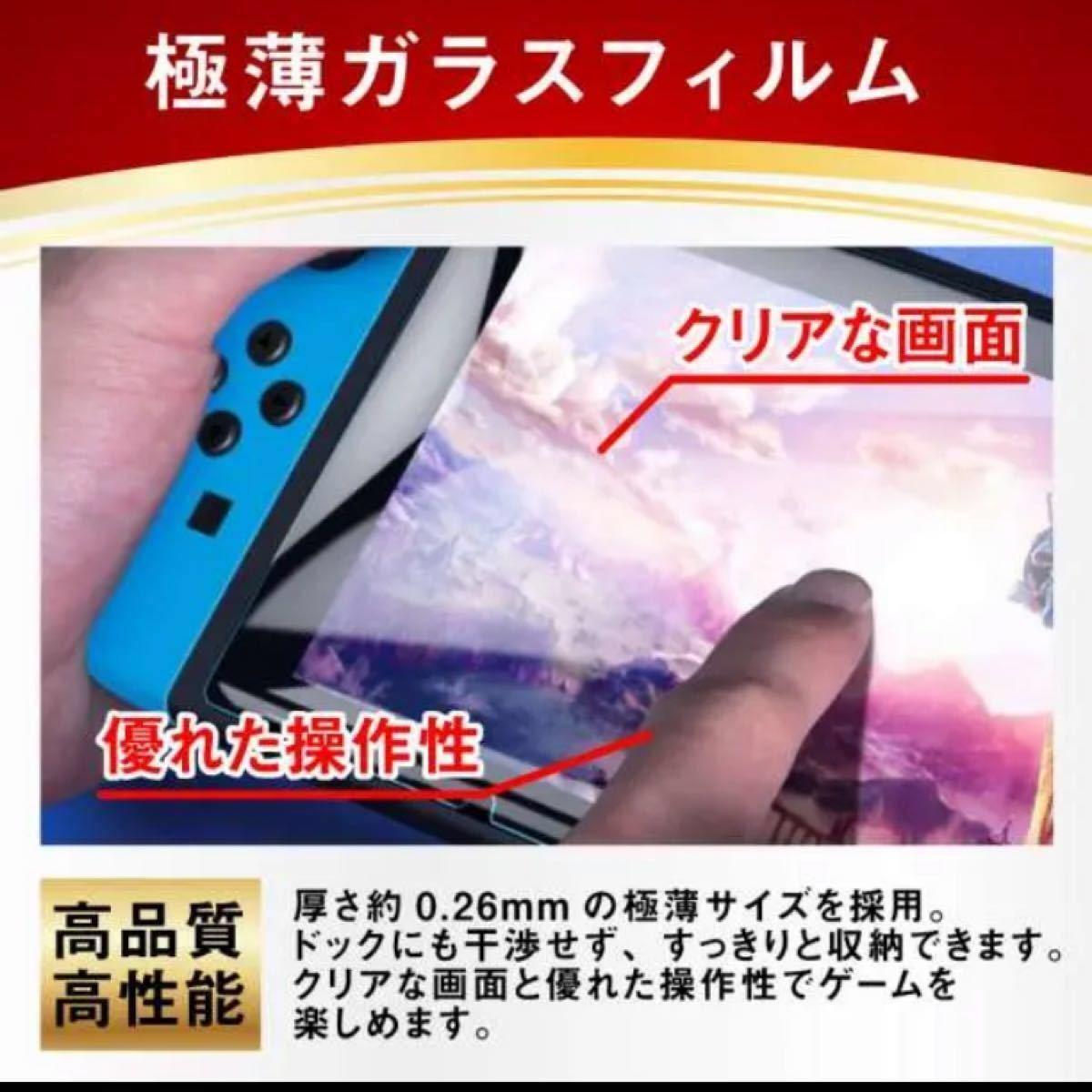 Nintendo Switch ニンテンドースイッチ 任天堂スイッチ 強化ガラスフィルム 保護フィルム ゲーム用品
