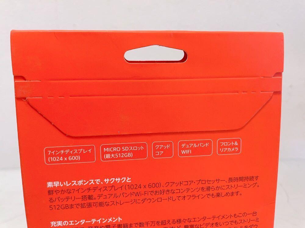 DX11【未開封】Amazon アマゾン Fireタブレット Fire 7 7型 ストレージ16GB Wi-Fiモデル_画像4