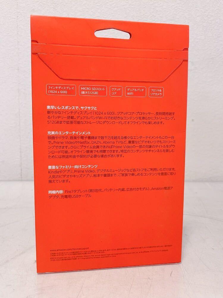 DX11【未開封】Amazon アマゾン Fireタブレット Fire 7 7型 ストレージ16GB Wi-Fiモデル_画像5