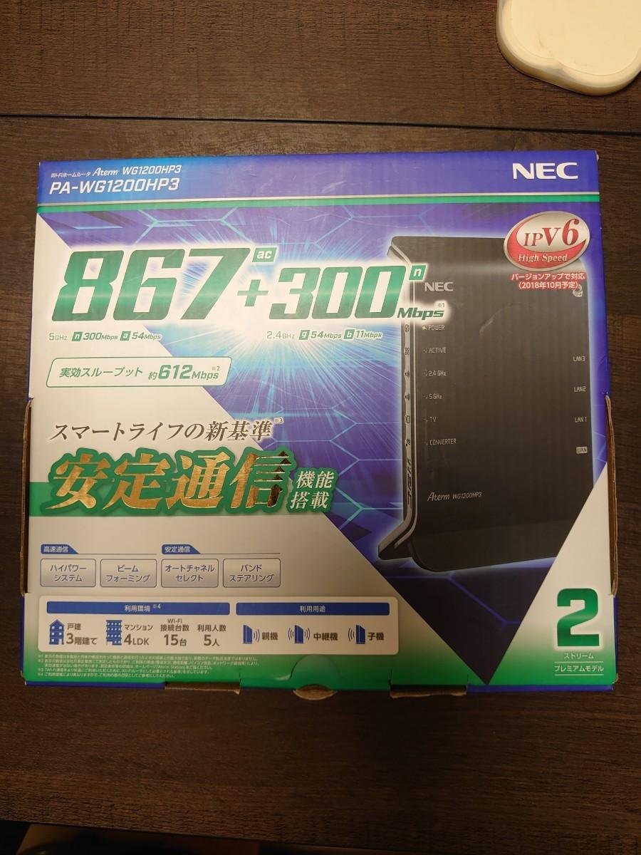 無線ルーター PA-WG1200HP3 NEC Aterm  Wi-Fi IPv6 無線LAN