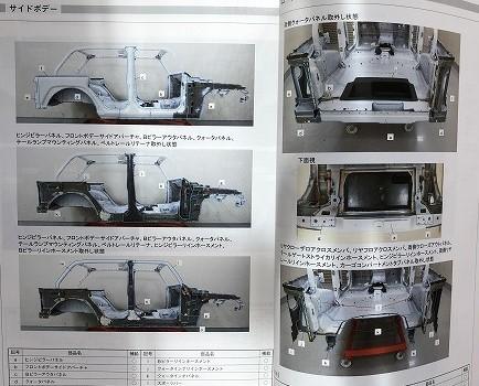 【即決】構造調査シリーズ/Jeep ラングラー JL20L系 j-883_画像5
