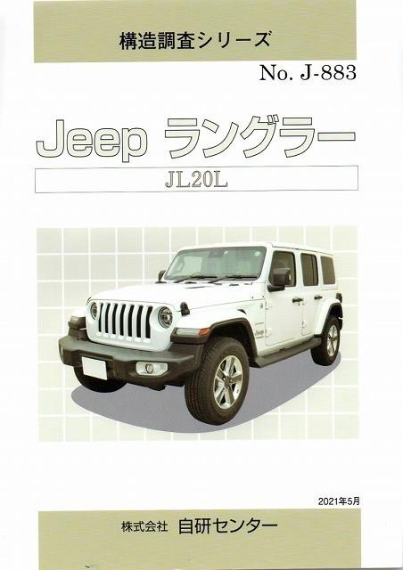 【即決】構造調査シリーズ/Jeep ラングラー JL20L系 j-883_画像1
