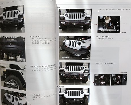 【即決】構造調査シリーズ/Jeep ラングラー JL20L系 j-883_画像6