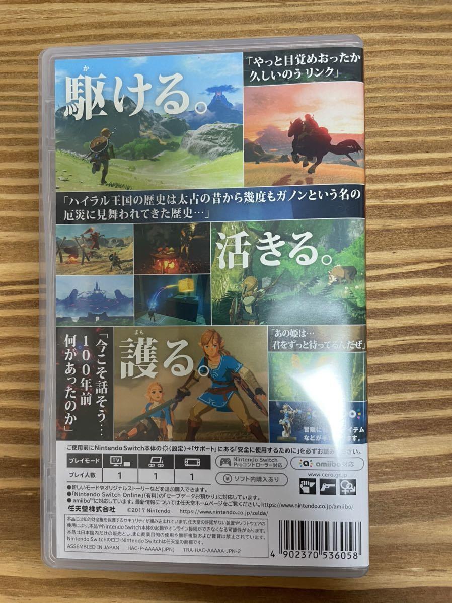 Nintendo Switch ニンテンドースイッチ ゼルダの伝説ブレスオブザワイルド _画像2