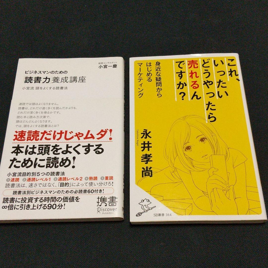 2冊セット ビジネスマンのための「読書力」養成講座  これ、いったいどうやったら売れるんですか?