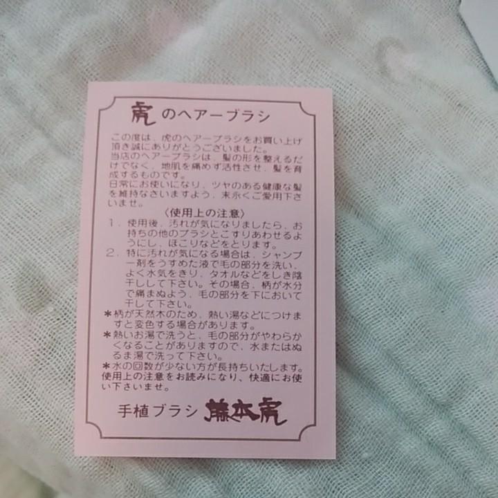 ヘアブラシ 天然豚毛 日本の匠