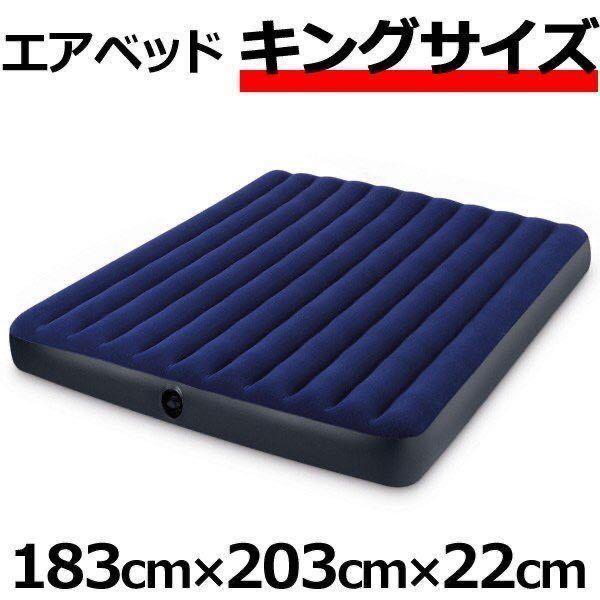 ☆エアーベッド キングサイズ 電動ポンプ付 エアーマット キャンプマットレス