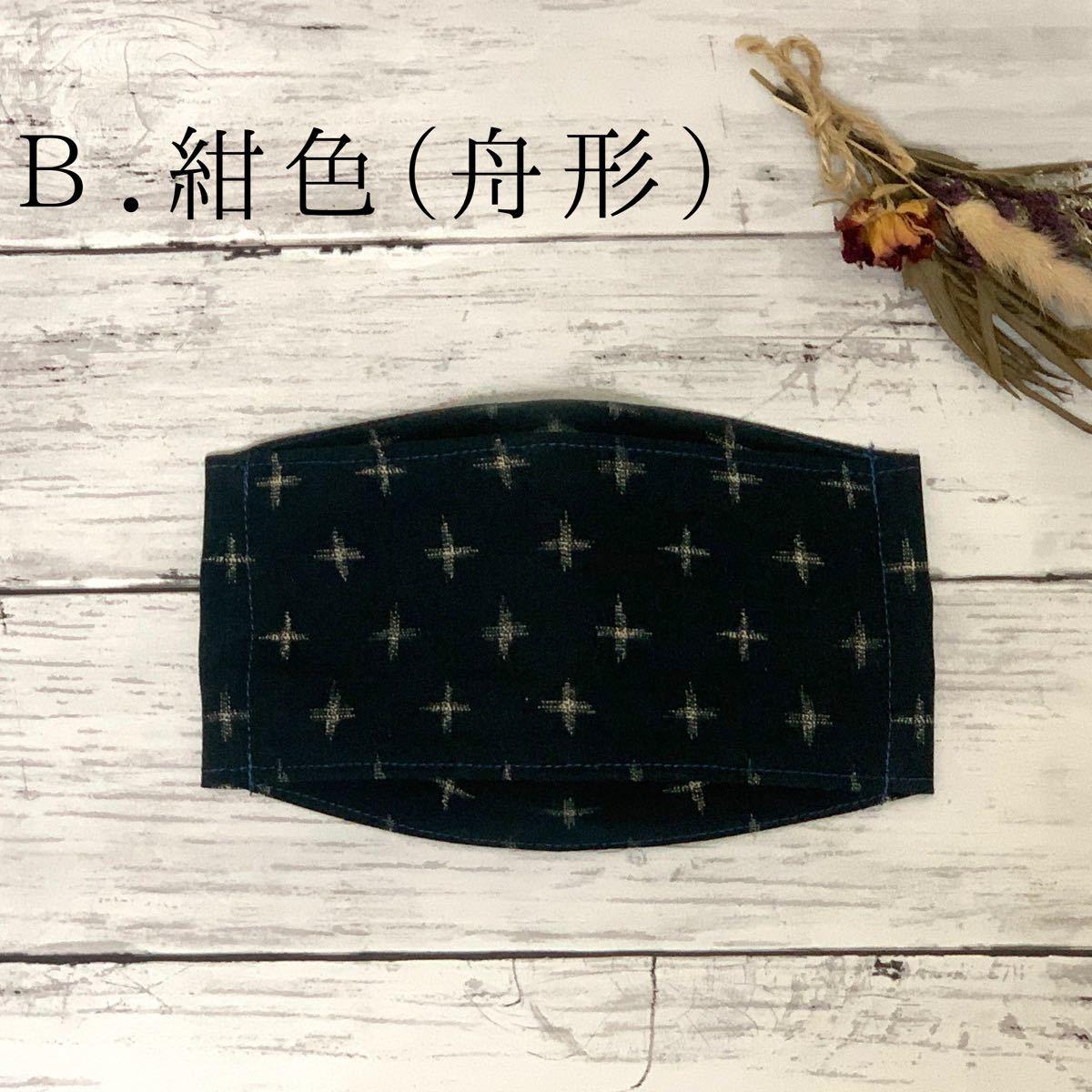【ハンドメイド】和柄 2枚セット 立体インナー 国産ダブルガーゼ 大人サイ大臣型 絣柄 かすり柄 若草色 紺色