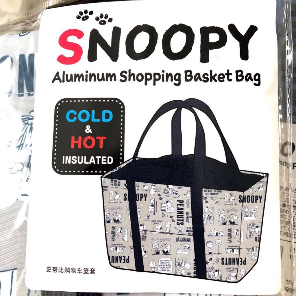 即決 送料無料 新品 スヌーピー SNOOPY レジカゴバッグ グレー 保冷バッグ エコバッグ バック ショッピングバッグ 保冷 保温 レジ袋