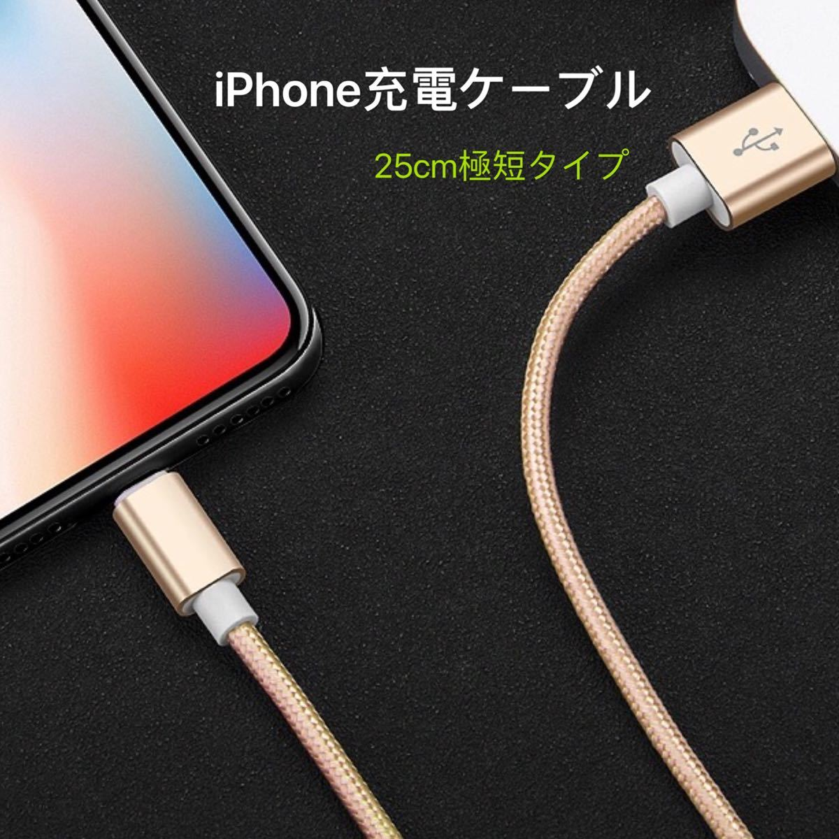 iPhone 充電ケーブル 25cm 急速充電 断線防止 強化素材 iPhone12 11 iPhoneX iPhone各種