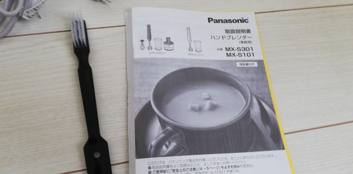 ハンドブレンダー パナソニック MX-S101-W Panasonic ハンドミキサー フードプロセッサー