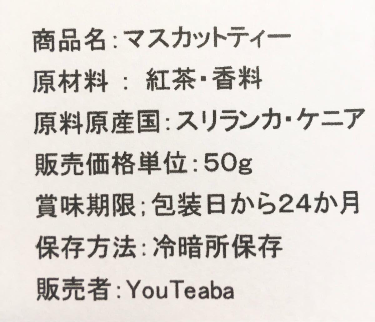 紅茶 マスカットティー【YouTeaba】100g  45杯 シャンパンの様な香り ホット 水出しアイス by-YouCoffee
