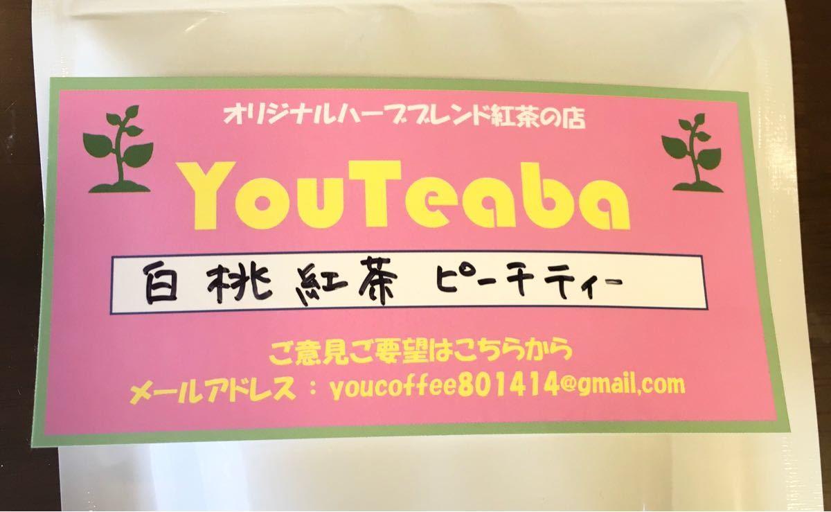紅茶 白桃紅茶 微香 ピーチティー【YouTeaba】100g 45杯 日本産白桃の優しい香りYouCoffee