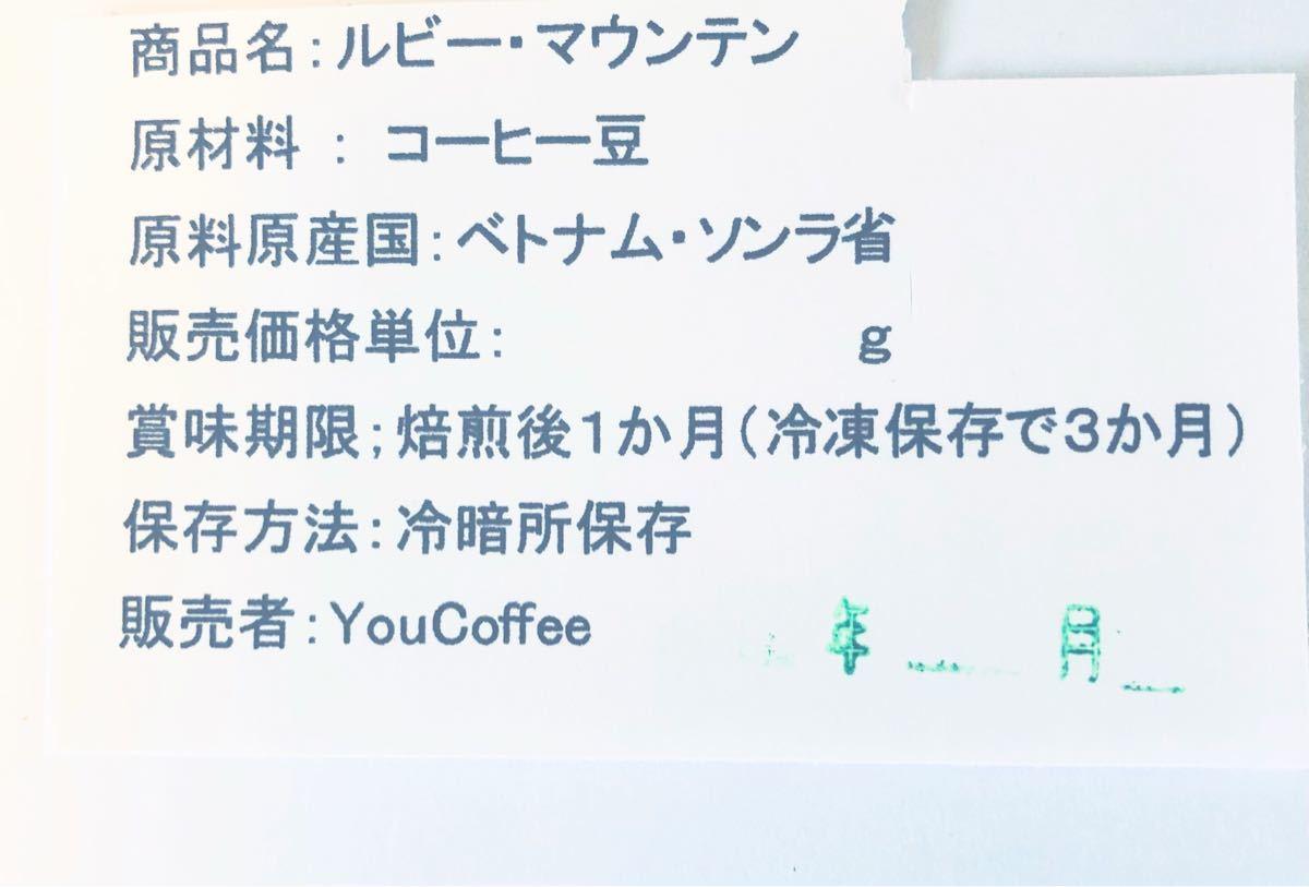 コーヒー豆 ルビー マウンテン 300g YouCoffee 注文後W 自家焙煎 YouCoffee は新鮮!
