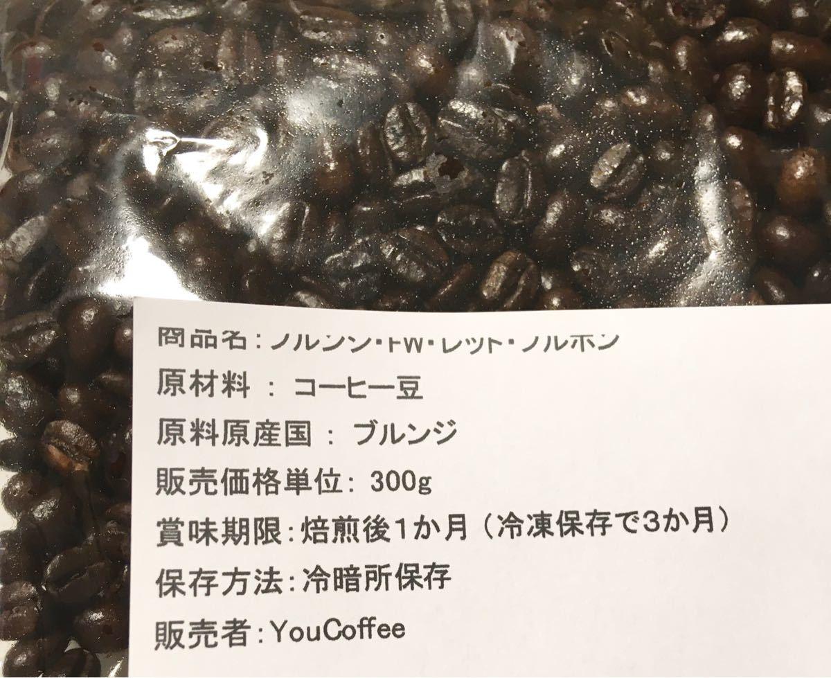 コーヒー豆 ブルンジ FW レッド ブルボン300g 希少なブルボン種スペシャリティコーヒー【 YouCoffee 】ご注文後焙煎