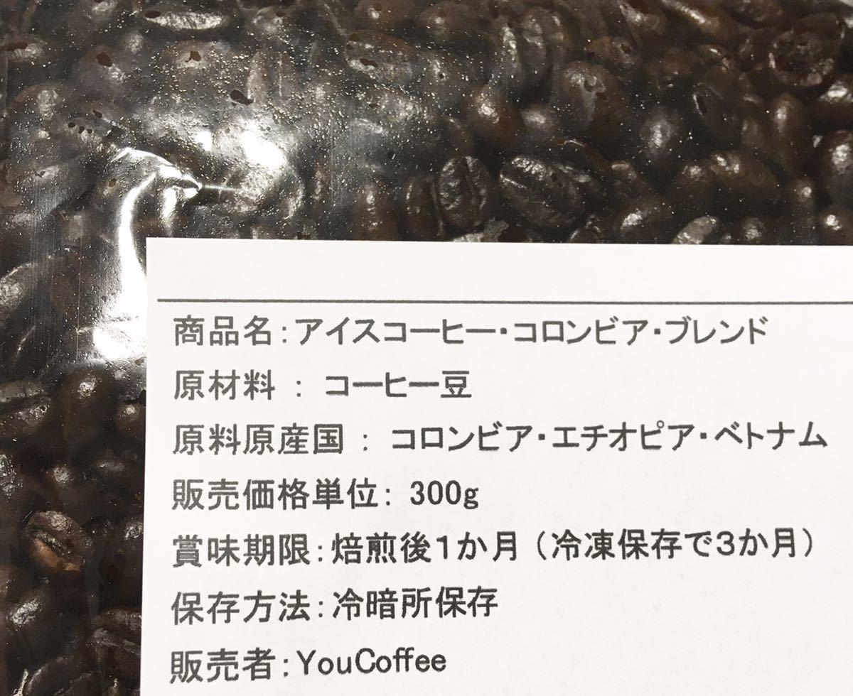 ICE・COFFEE ★コロンビア・スプレモのブレンド ★ コーヒー豆 ☆300g☆ 【YouCoffee】はご注文後焙煎! アイスコーヒーにも香りがある_画像5