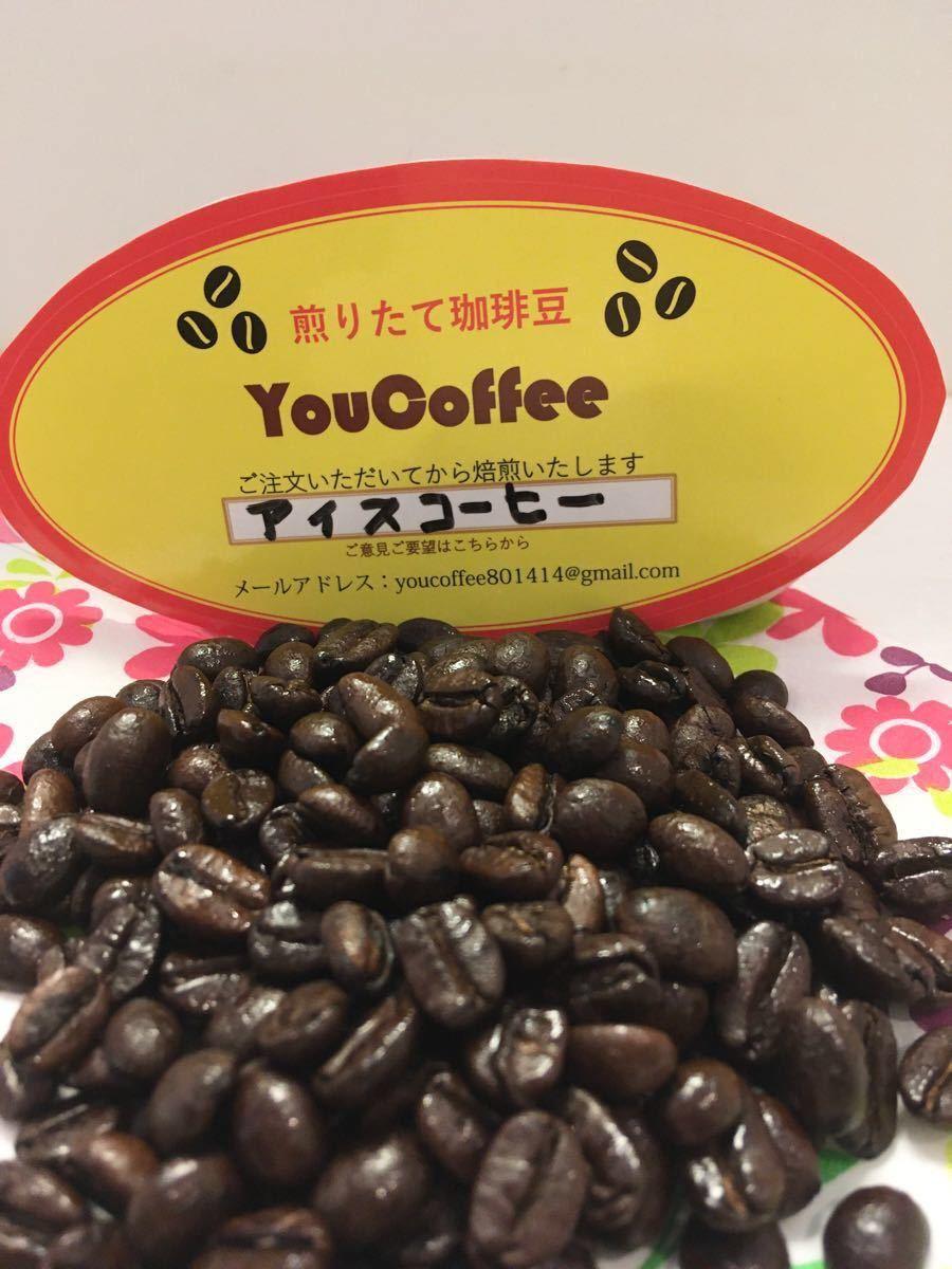 コーヒー豆 コロンビア・スプレモのブレンド ICE・COFFEE 300g 【YouCoffee】は注文後 自家焙煎!