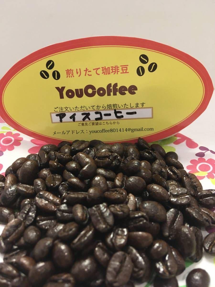 ICE・COFFEE ★コロンビア・スプレモのブレンド ★ コーヒー豆 ☆300g☆ 【YouCoffee】はご注文後焙煎! アイスコーヒーにも香りがある_画像1