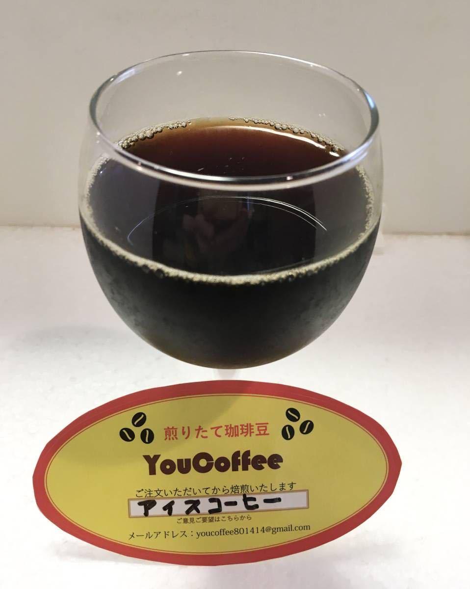 ICE・COFFEE ★コロンビア・スプレモのブレンド ★ コーヒー豆 ☆300g☆ 【YouCoffee】はご注文後焙煎! アイスコーヒーにも香りがある_画像4