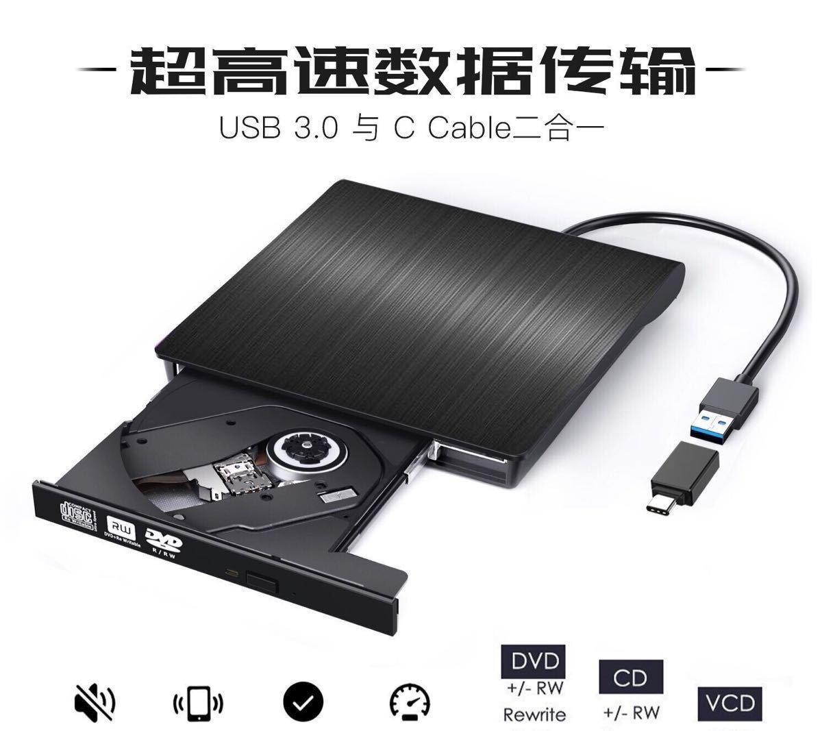 DVDドライブ 外付け CDドライブ USB 3.0 DVD プレイヤー ポータブルドライブ CD/DVD読取/書込DV