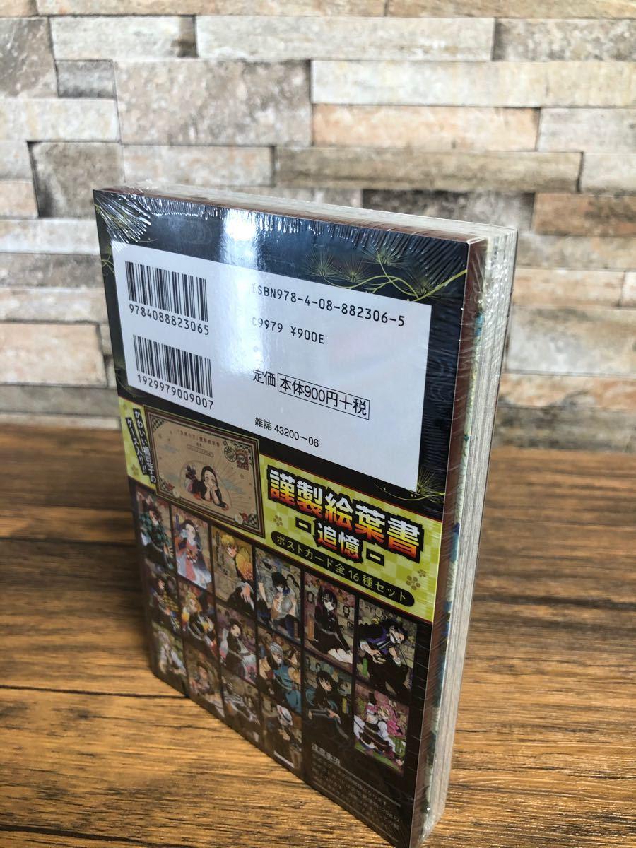 鬼滅の刃 全巻 20巻ポストカードセット付き特装版 23巻フィギュア 特装版 4体同梱版 未開封