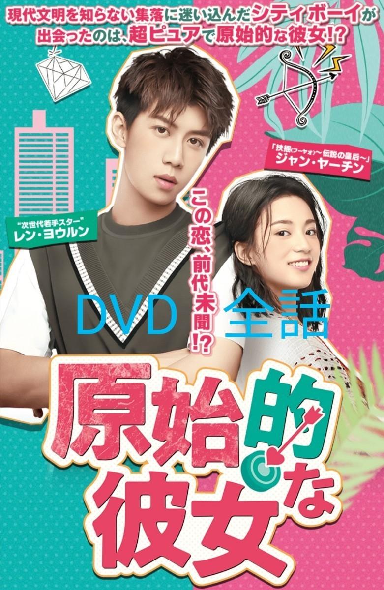 中国ドラマ 原始的な彼女 DVD 全話
