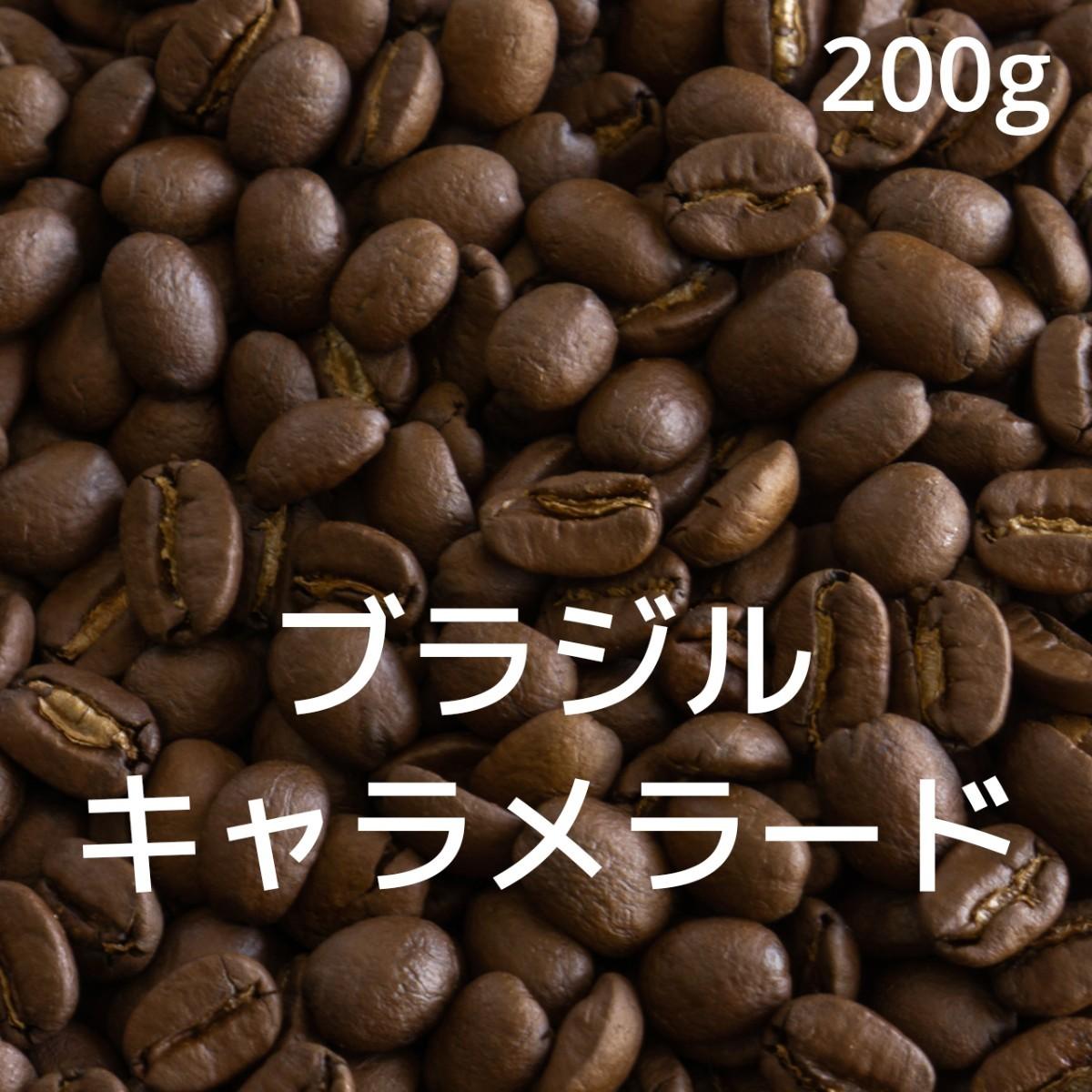 ブラジル キャラメラード 200g 自家焙煎 コーヒー豆