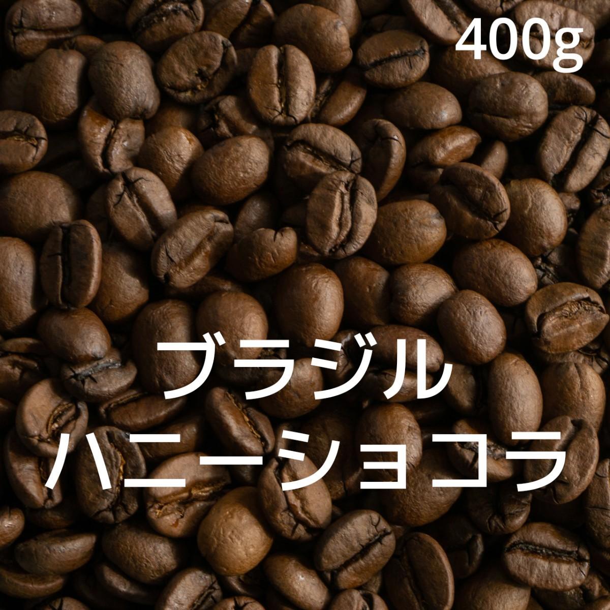 ブラジル ハニーショコラ 400g 自家焙煎 コーヒー豆