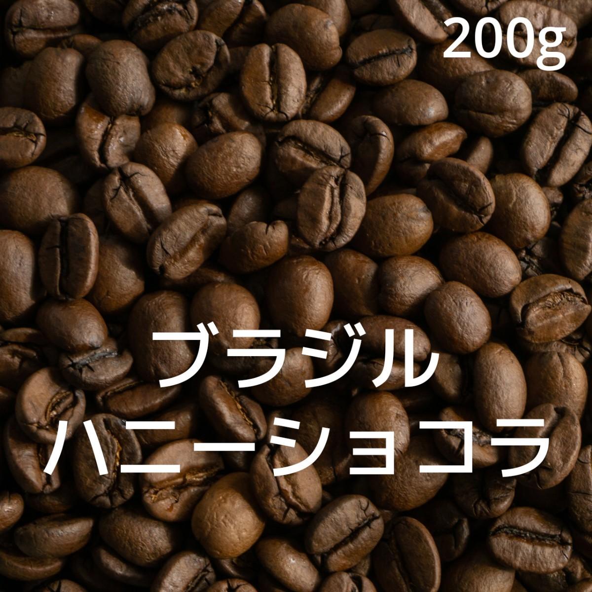 ブラジル ハニーショコラ 200g 自家焙煎 コーヒー豆