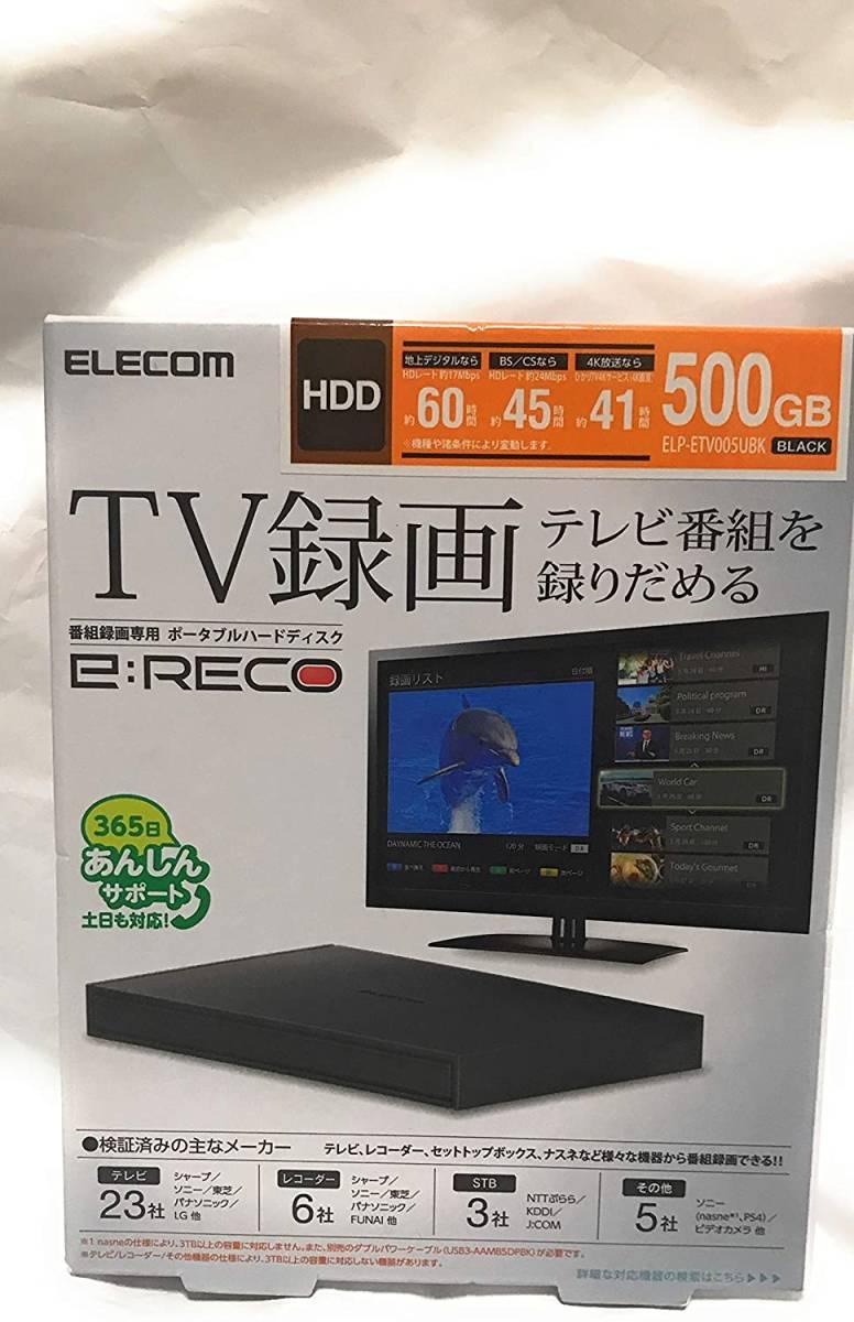 ELECOM エレコム TV録画専用ポータブルハードディスク 500GB(ブラック)ELP-ETV005UBK USB3.1/USB3.0対応