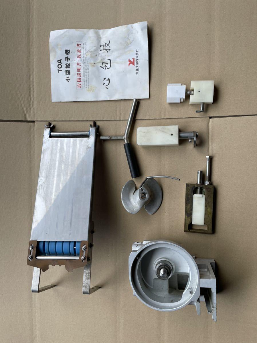 TOA、東亜工業 小型餃子機 パーツ、中古品_画像3