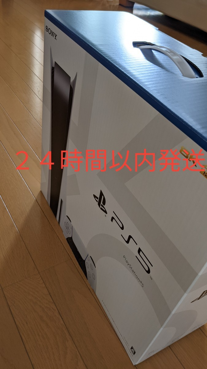PlayStation5 プレイステーション5本体 ディスクドライブ搭載モデル PS5