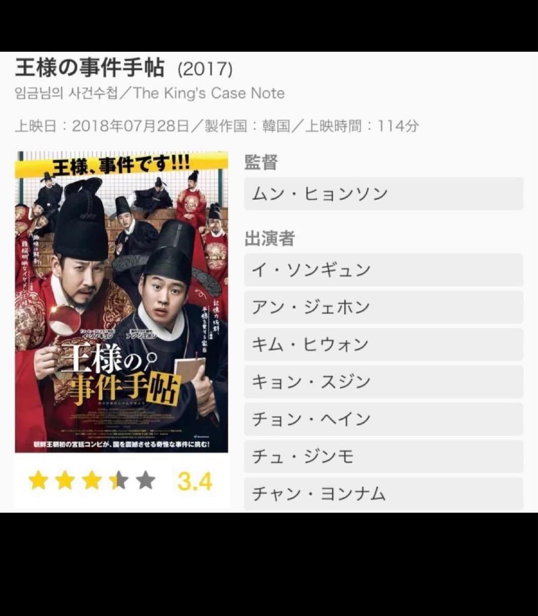 韓国映画DVD 【王様の事件手帖】チョン・ヘイン出演! イ・ソンギュン アン・ジェホン