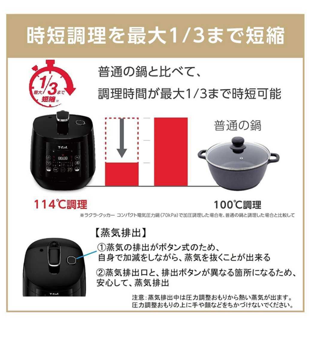 ☆【新品 即決 送料無料】ティファール 電気圧力鍋 圧力鍋 ラクラ・クッカー コンパクト ブラック CY3508JP
