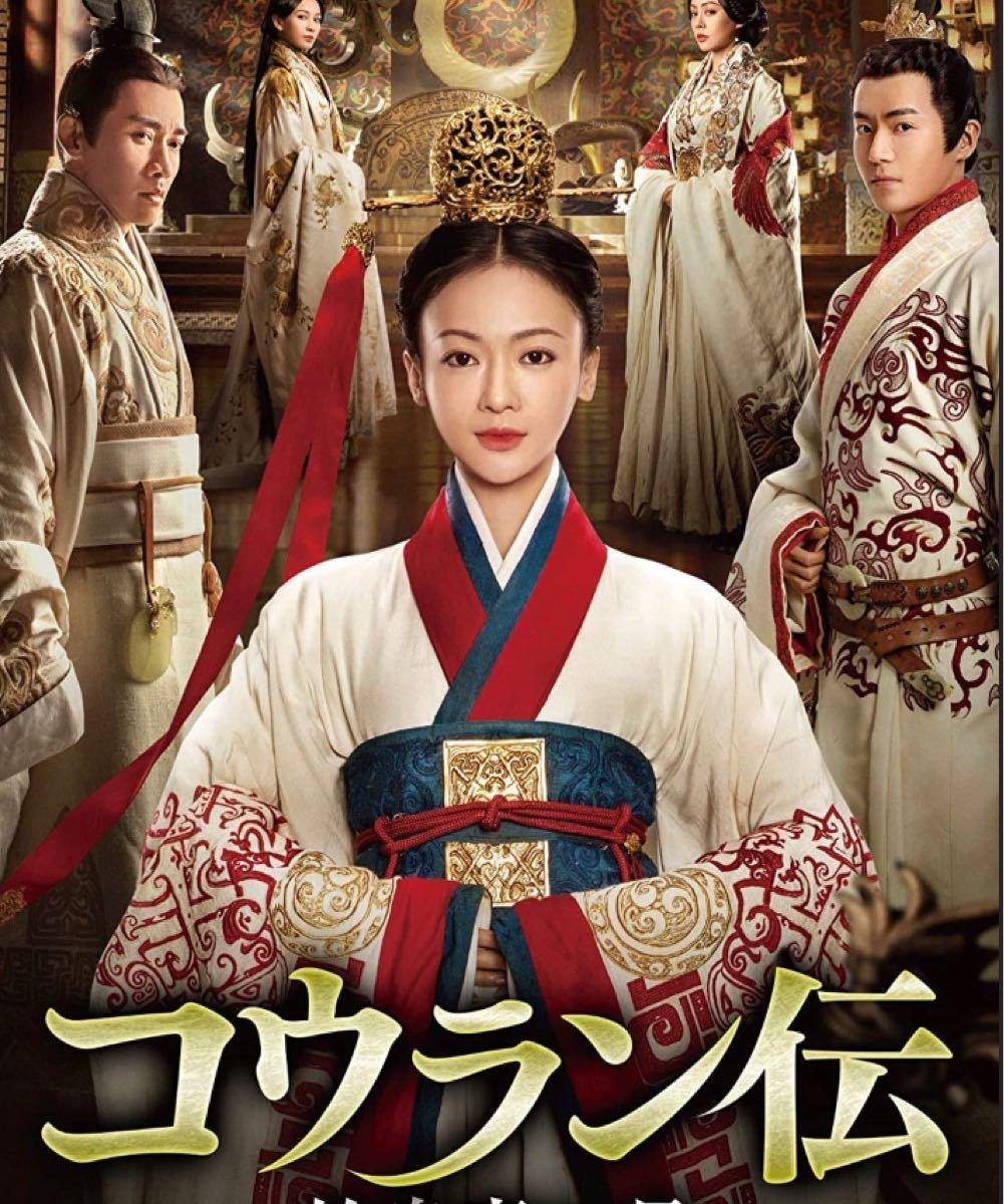 (Blu-ray)コウラン伝 始皇帝の母