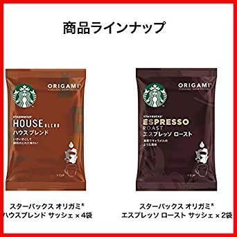 ★残り僅か★ パーソナルドリップ コーヒー オリガミ QWHA77 ギフト セット スターバックス SB-10S_画像3