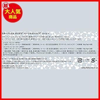 ★残り僅か★ パーソナルドリップ コーヒー オリガミ QWHA77 ギフト セット スターバックス SB-10S_画像2