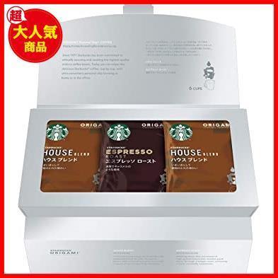 ★残り僅か★ パーソナルドリップ コーヒー オリガミ QWHA77 ギフト セット スターバックス SB-10S_画像1