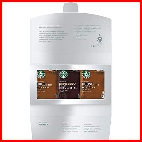 ★残り僅か★ パーソナルドリップ コーヒー オリガミ QWHA77 ギフト セット スターバックス SB-10S_画像4