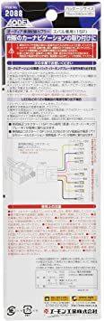 エーモン AODEA(オーディア) 車速配線カプラー スバル車用(15P) 2088_画像3