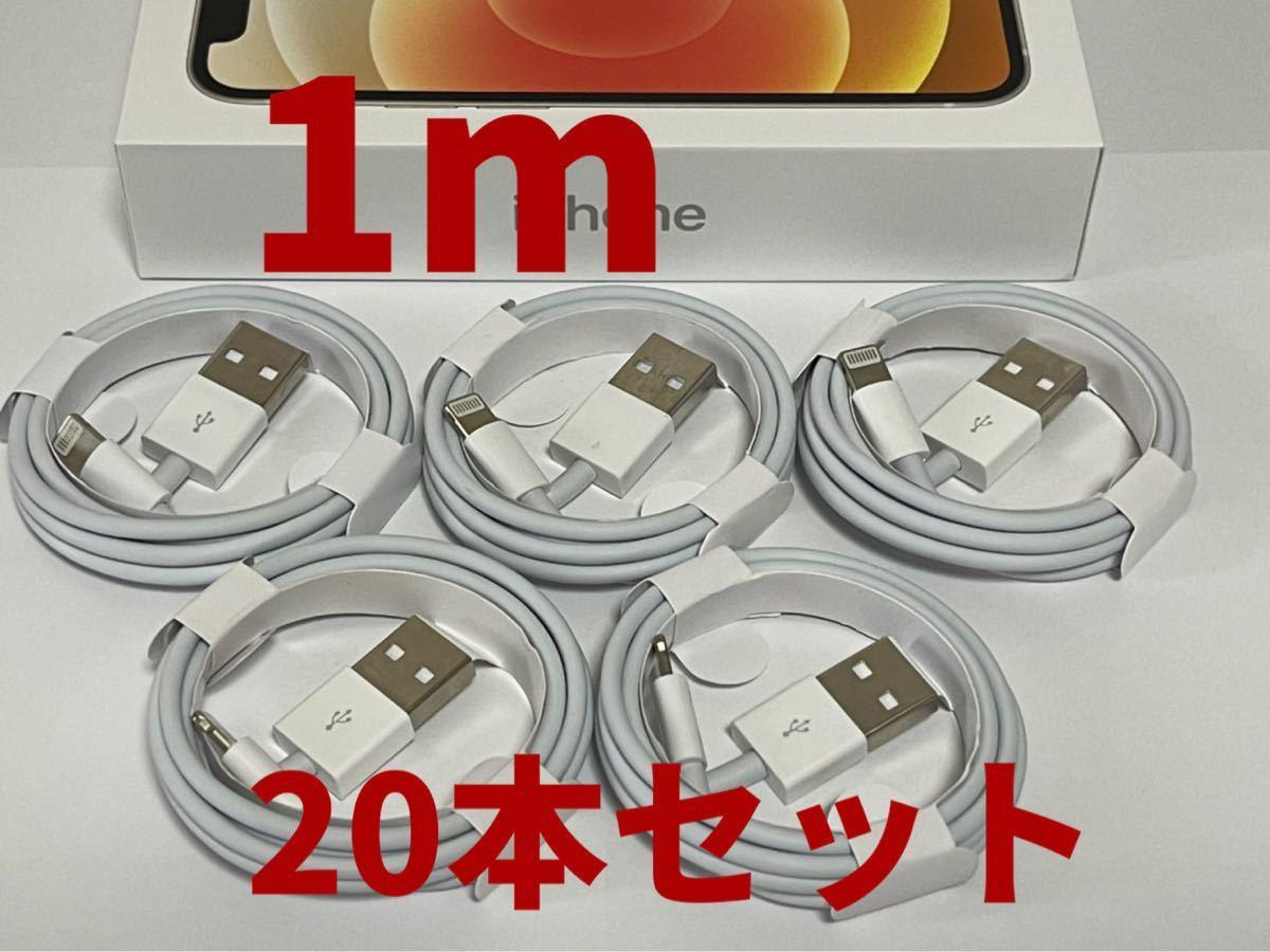 iphone 充電器 ライトニングケーブル1m lightningコード 純正品 iPad iPhone