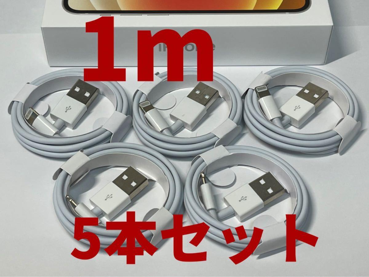 iphone 充電器 ライトニングケーブル1m lightningコード 純正品 iPad Apple