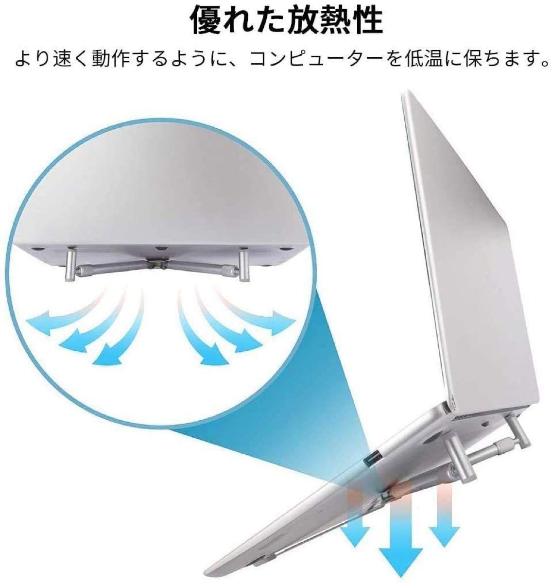 ノートパソコンスタンド 折りたたみ式 滑り止め 安定 サイズ/角度調整可能 アルミ合金製 持ち運び便利 軽量 姿勢改善 放熱対策