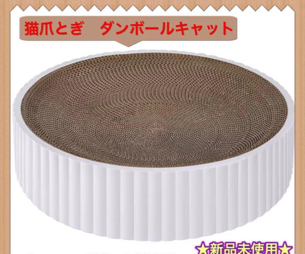 猫爪とぎダンボールキャットベッドバリバリ防水両面使用ケーキ型