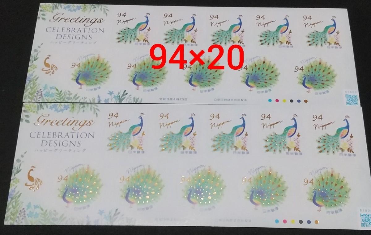 ハッピーグリーティング 94円 シール切手 2シート  シール式切手 記念切手