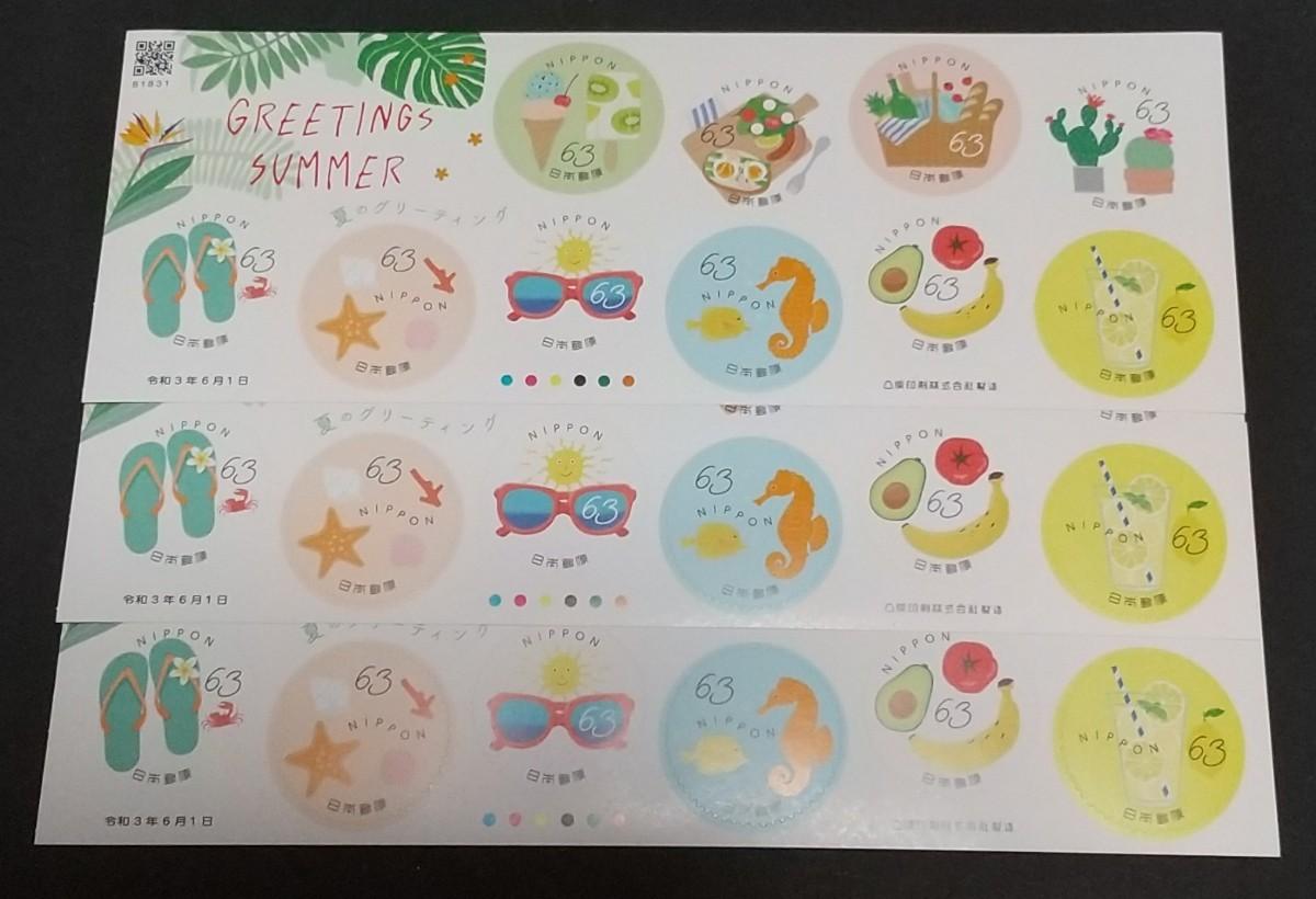 夏のグリーティング 63円 シール切手 3シート 1890円分  シール式切手 記念切手